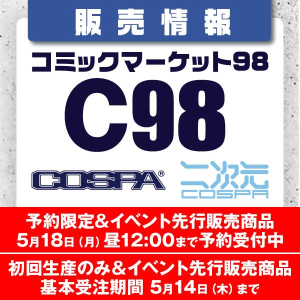 コミックマーケット98
