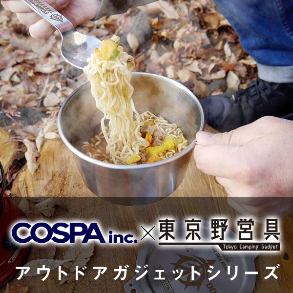 コスパ × 東京野営具