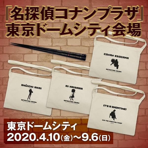〈「名探偵コナンプラザ」東京ドームシティ会場〉先行販売情報