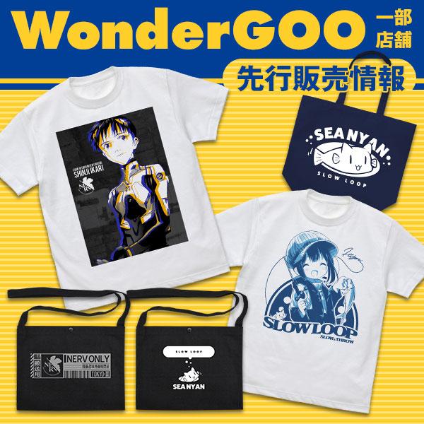 WonderGoo先行販売情報