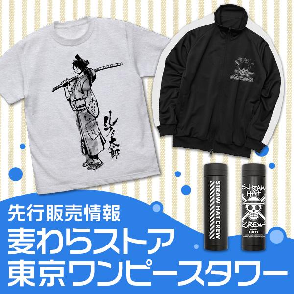 〈麦わらストア〉〈東京ワンピースタワー〉先行販売情報