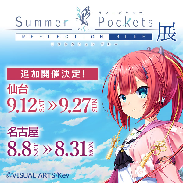 「Summer Pockets REFLECTION BLUE」展