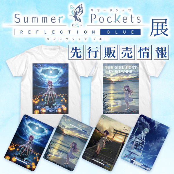 〈『Summer Pockets REFLECTION BLUE』展〉先行販売情報