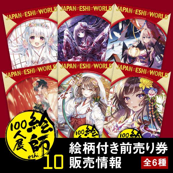 絵師100人展10