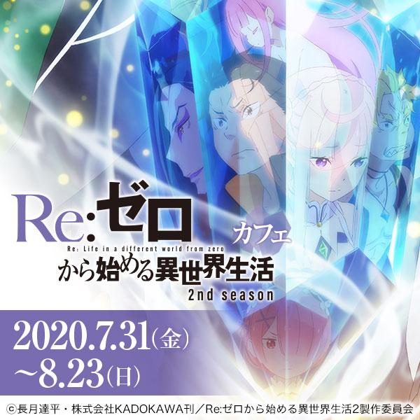 『Re:ゼロから始める異世界生活』カフェ