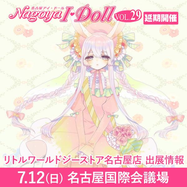 〈Nagoya I・Doll VOL.29(延期開催)〉出展情報