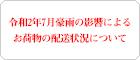 九州地方における大雨の影響によるお荷物の集荷・配達状況について