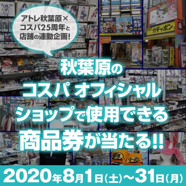 店舗連動キャンペーン