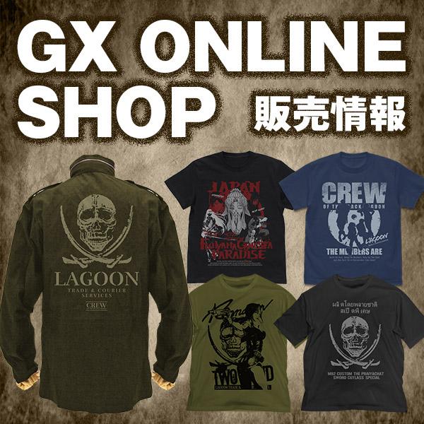 〈GX ONLINE SHOP〉限定販売情報