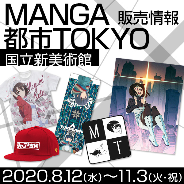 MANGA都市TOKYO