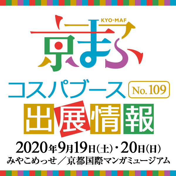 京まふ2020