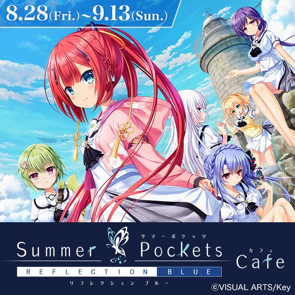 『Summer Pockets REFLECTION BLUE』カフェ