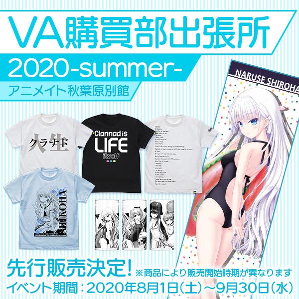VA購買部出張所 2020-summer-