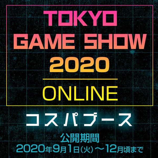 東京ゲームショウ2020 コスパブース