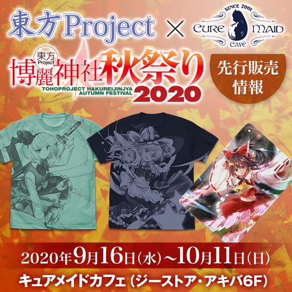 東方Project×キュアメイドカフェ 博麗神社~秋祭り2020