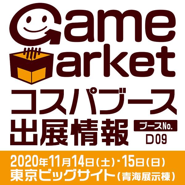 〈ゲームマーケット2020秋〉出展情報