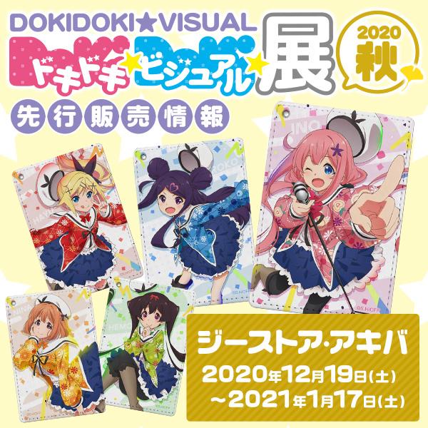 〈ドキドキ★ビジュアル★展覧会 2020秋〉先行販売情報