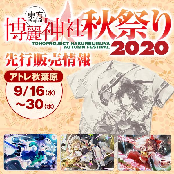 〈東方Project×アトレ秋葉原「博麗神社~秋祭り2020」〉先行販売情報