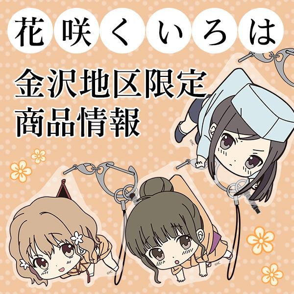 『花咲くいろは』金沢地区限定商品 販売&期間限定予約情報
