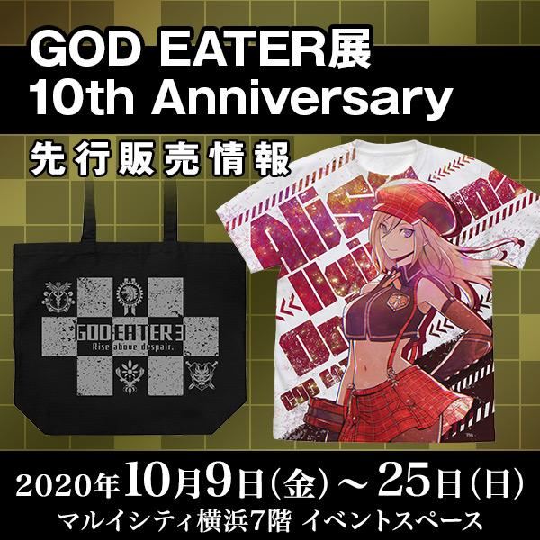 〈GOD EATER展 10th Anniversary〉先行販売情報