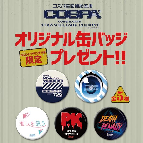 【コスパ・トラベリング・デポ限定】オリジナル缶バッジプレゼント
