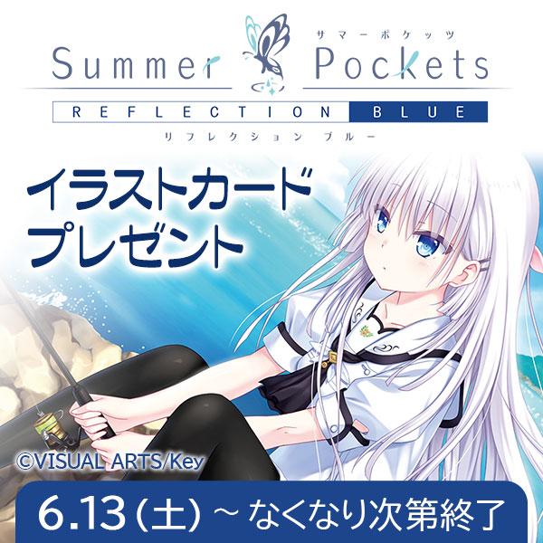 「Summer Pockets REFLECTION BLUE」イラストカードプレゼントキャンペーン