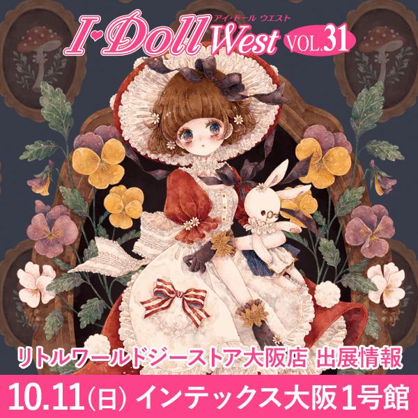 〈I・Doll West VOL.31〉出展情報