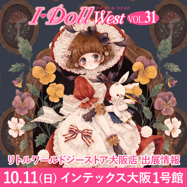 〈I・Doll West VOL.31〉出展情報