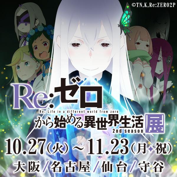 「Re:ゼロから始める異世界生活 2nd season」展