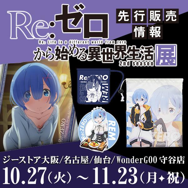 〈『Re:ゼロから始める異世界生活 2nd season』展〉先行販売情報