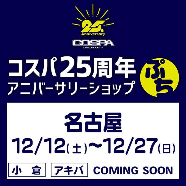 コスパ25周年アニバーサリーショップ・ぷち