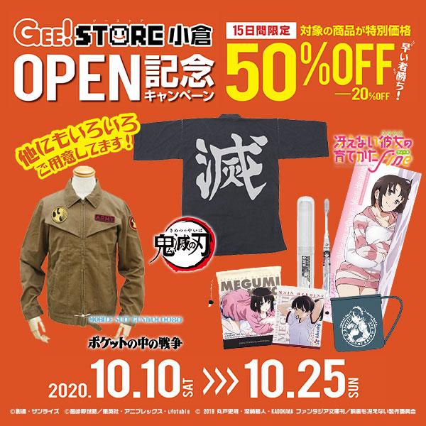 移転オープン記念!期間限定!特別感謝価格!!