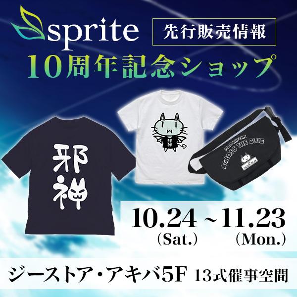 〈sprite10周年記念ショップ〉先行販売情報