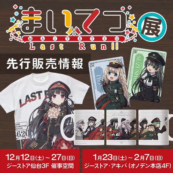 〈まいてつLast Run!!展〉先行販売情報