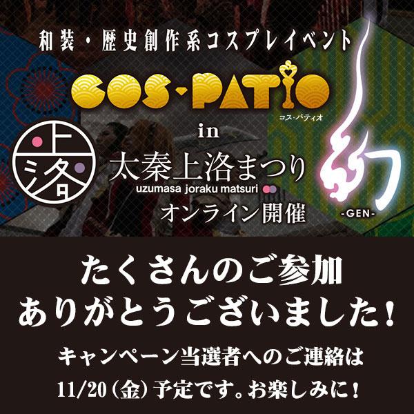 COS-PATIO in 太秦上洛まつり