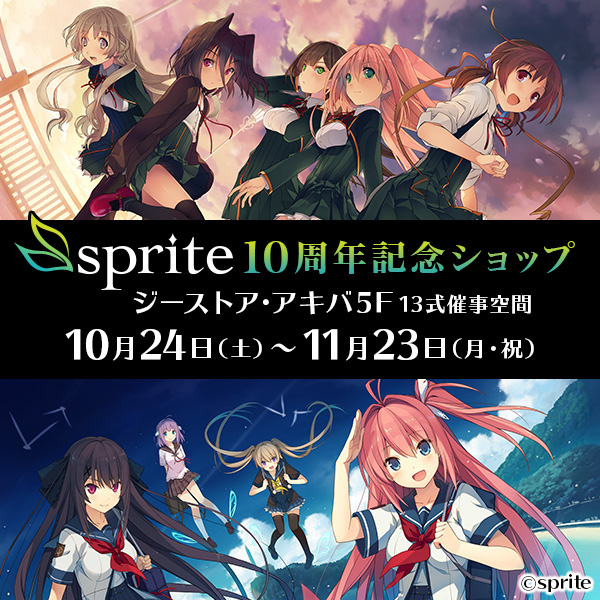 sprite10周年記念ショップ