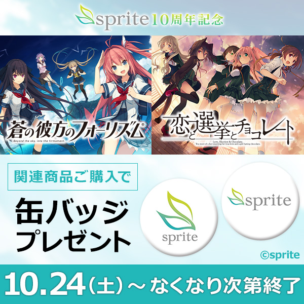 「sprite10周年記念」spriteロゴ缶バッジプレゼントキャンペーン