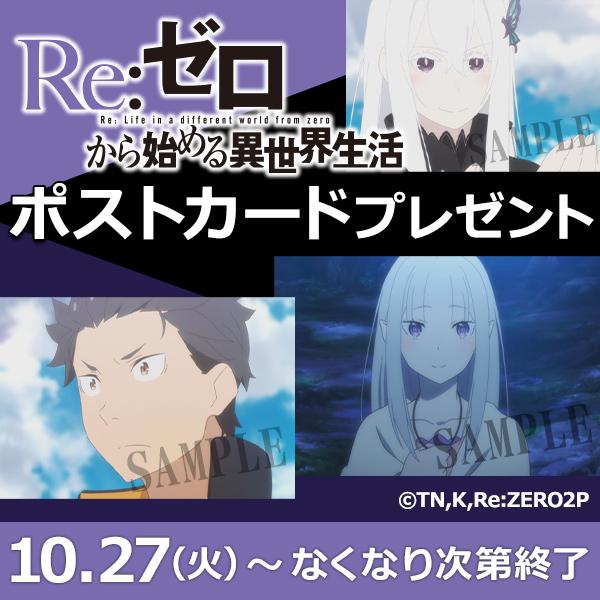 「Re:ゼロから始める異世界生活 2nd season」ポストカードプレゼントキャンペーン