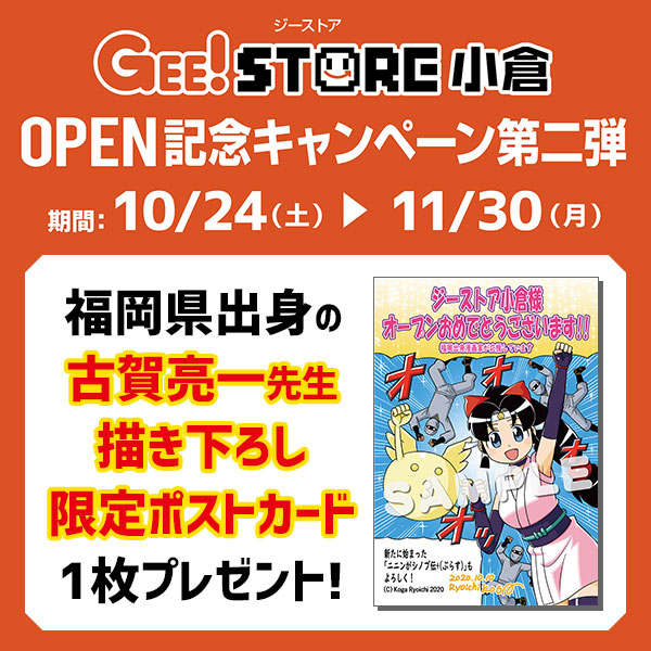 【限定】古賀亮一先生 描き下ろしお祝いメッセージポストカードプレゼント!