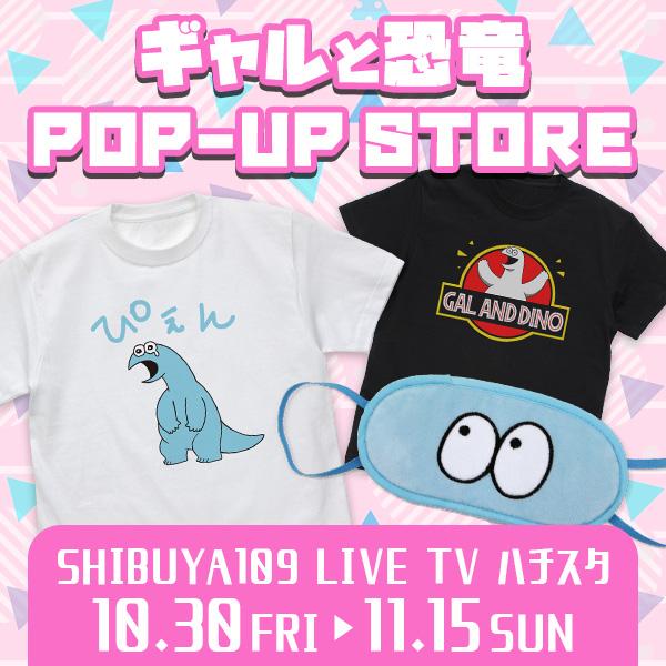 〈ギャルと恐竜 POP-UP STORE〉販売情報