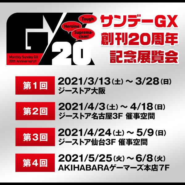 「『サンデーGX』創刊20周年記念」展覧会