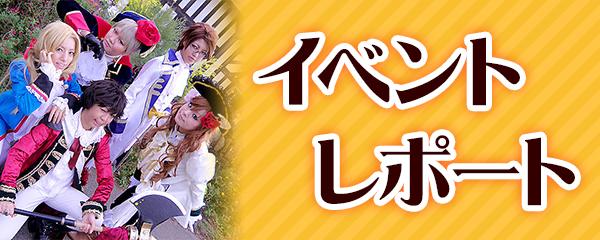 イベントレポート|コスプレ写真館