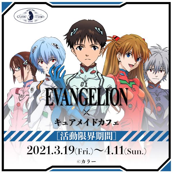 『EVANGELION×キュアメイドカフェ』