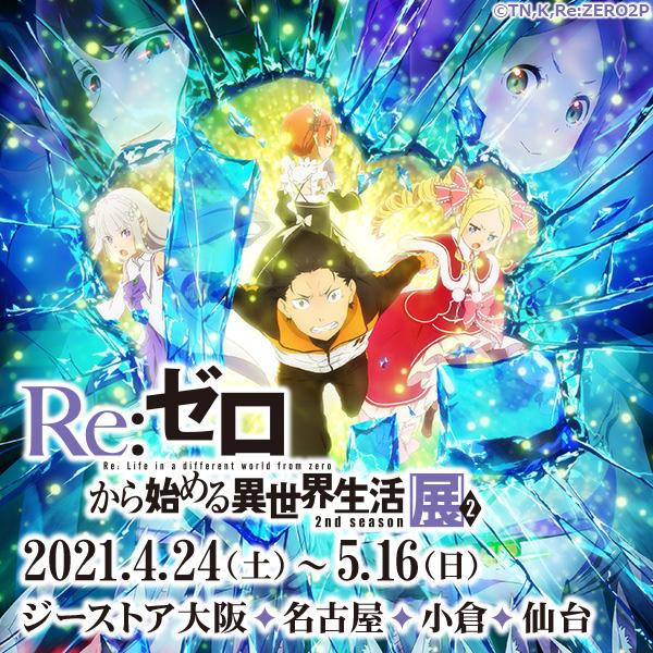 「Re:ゼロから始める異世界生活 2nd season」展2