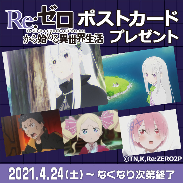 「Re:ゼロから始める異世界生活 2nd season」ポストカードプレゼントキャンペーン2