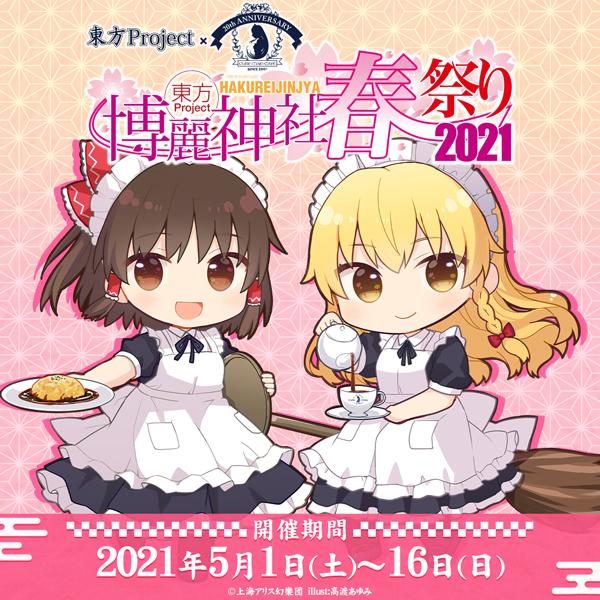 「東方Project×キュアメイドカフェ 博麗神社~春祭り2021」カフェ