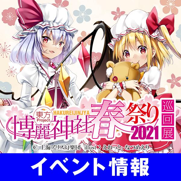 東方Project×ジーストア「博麗神社~春祭り2021」巡回展