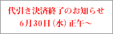 6/30(水) 正午~代引き決済終了のお知らせ