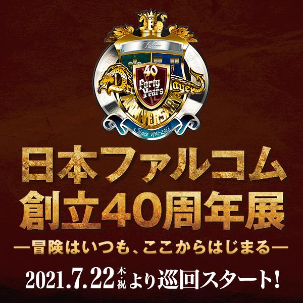 日本ファルコム創立40周年展