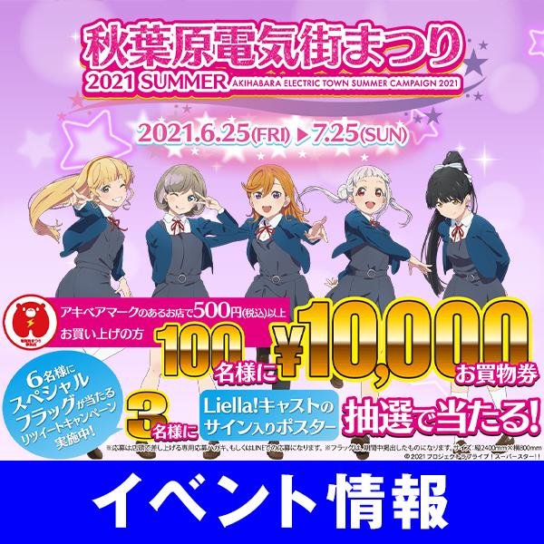 「秋葉原電気街まつり2021SUMMER」開催!コスパ ジーストア・アキバも参加決定!